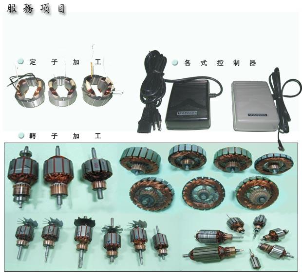 齒輪 零件 馬達
